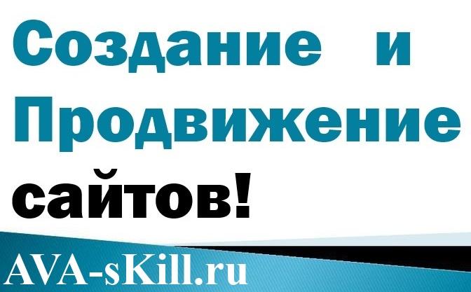 Создание и продвижение сайта ava-skill.ru